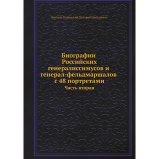 Биографии российских генералиссимусов и генерал-фельдмаршалов с 48 портретами (ISBN 13: 978-5-458-24891-4)