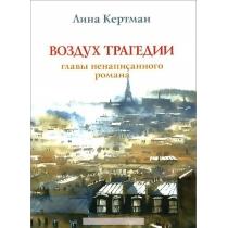 """Лина Львовна Кертман """"Воздух трагедии. Главы ненаписанного романа, 978-5-93682-969-7"""""""