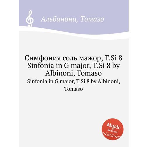 Симфония соль мажор, T.Si 8 38717821