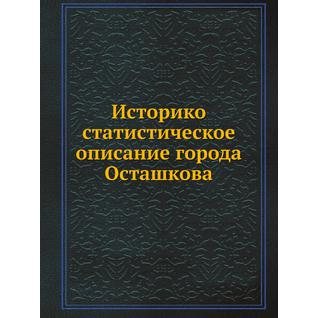 Историко-статистическое описание города Осташкова