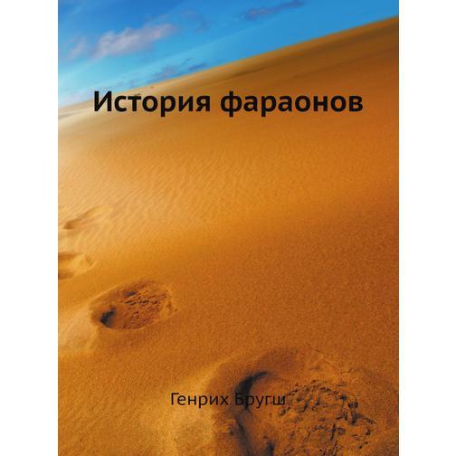История фараонов 38716828