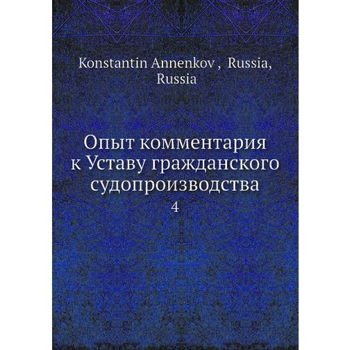 Опыт комментария к Уставу гражданского судопроизводства 38716285