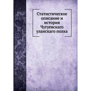 Статистическое описание и история Чугуевскаго уланскаго полка