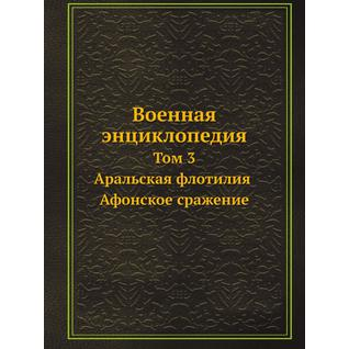 Военная энциклопедия (ISBN 13: 978-5-517-88081-9)