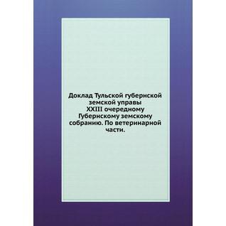 Доклад Тульской губернской земской управы