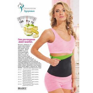 Пояс для похудения «BODY SHAPER» (Размер XXXXL)