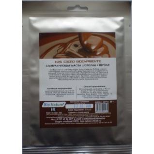 Н25 Стимулирующая альгинатная маска шоколад + нероли (25г)