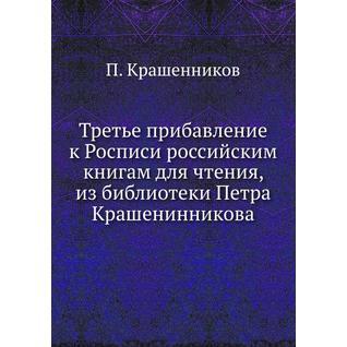 Третье прибавление к Росписи российским книгам для чтения, из библиотеки Петра Крашенинникова