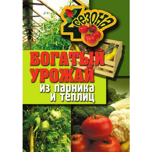 Богатый урожай из парника и теплиц 38717202