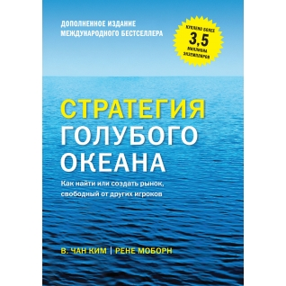 В. Чан Ким, Рене Моборн. Стратегия голубого океана. Как найти или создать рынок, свободный от других игроков (расширенное изд