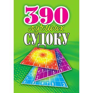 390 лучших судоку (Автор: Ю. Н. Николаева)