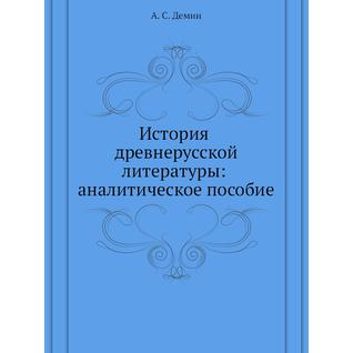История древнерусской литературы: аналитическое пособие