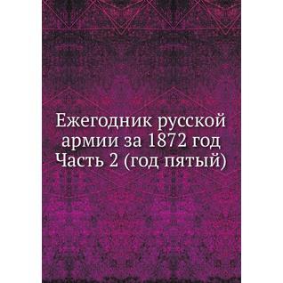 Ежегодник русской армии за 1872 год