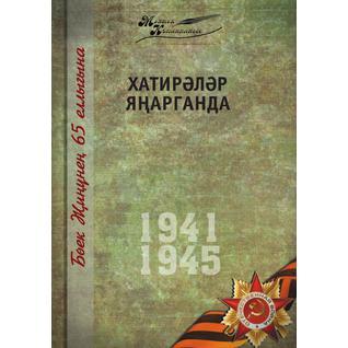 Великая Отечественная война. Том 11. На татарском языке