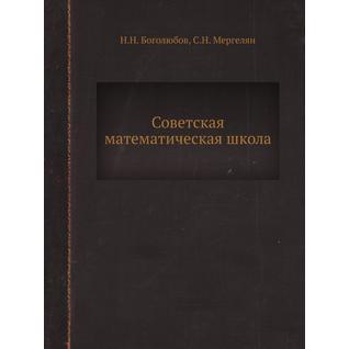 Советская математическая школа
