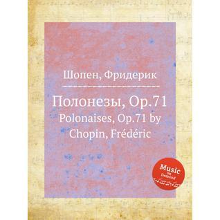 Полонезы, Op.71