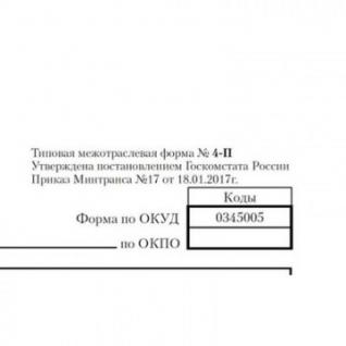 Бух бланки Путевой лист груз.авто(книж.100л.)4-П термоус.офсет
