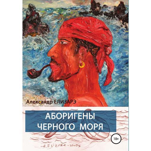 Аборигены Черного моря 38736696