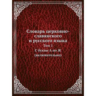 Словарь церковно-славянского и русского языка (ISBN 13: 978-5-458-24132-8)
