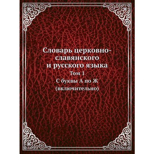 Словарь церковно-славянского и русского языка (ISBN 13: 978-5-458-24132-8) 38716659