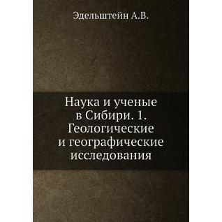 Наука и ученые в Сибири. 1. Геологические и географические исследования
