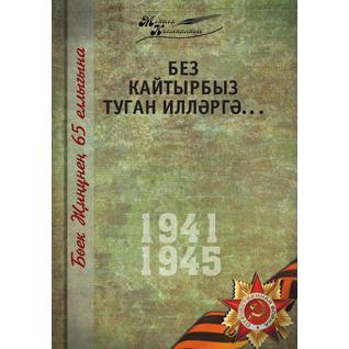 Великая Отечественная война. Том 5. На татарском языке