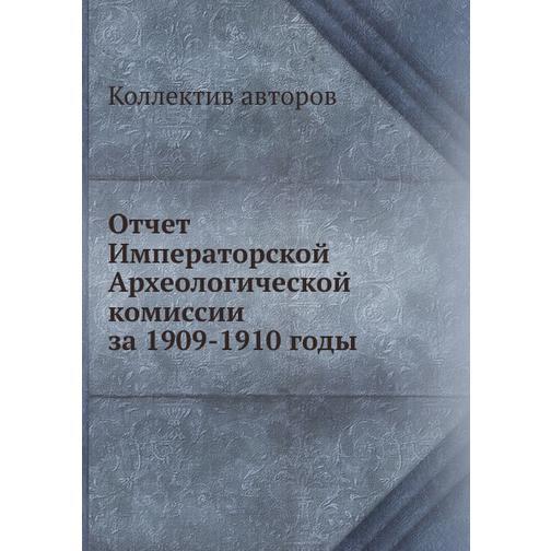 Отчет Императорской Археологической комиссии за 1909-1910 годы 38732235