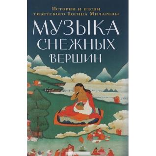 Джецюн Миларепа. Музыка снежных вершин. Истории и песни тибетского йогина Миларепы, 978-5-91994-060-9