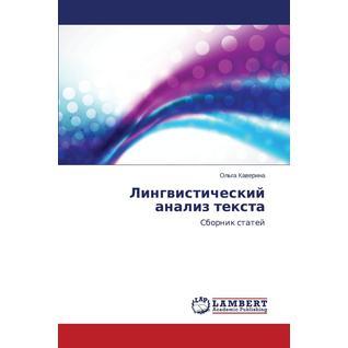 Lingvisticheskiy analiz teksta
