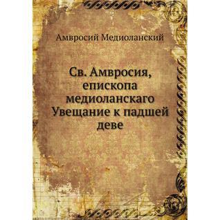 Св. Амвросия, епископа медиоланскаго Увещание к падшей деве