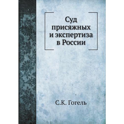 Суд присяжных и экспертиза в России 38716443