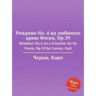Рондино No. 4 на любимую арию Фески, Op.39