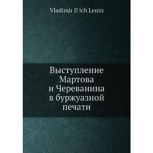 Выступление Мартова и Череванина в буржуазной печати 38716268
