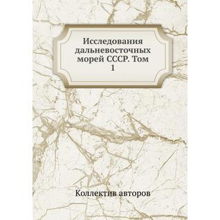 Исследования дальневосточных морей СССР. Том 1