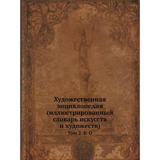 Художественная энциклопедия (иллюстрированный словарь искусств и художеств)