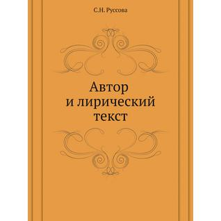 Автор и лирический текст