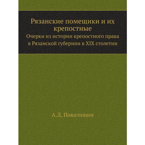 Рязанские помещики и их крепостные (Год публикации: 2012) 38716550