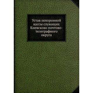 Устав похоронной кассы служащих Киевсково почтово-телеграфного округа