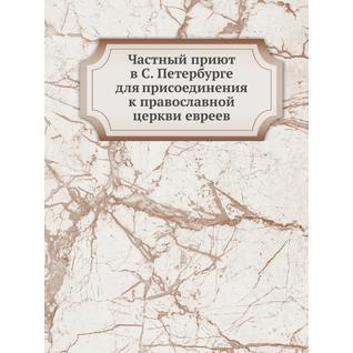 Частный приют в С. Петербурге для присоединения к православной церкви евреев