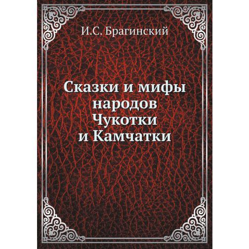 Сказки и мифы народов Чукотки и Камчатки 38717042