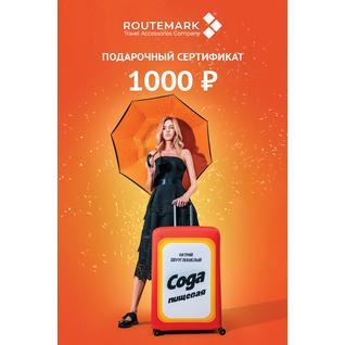 Сертификат 1000 рублей Routemark