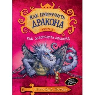 Крессида Коуэлл. Книга Как приручить дракона. Книга 8. Как освободить дракона, 978-5-389-08417-918+