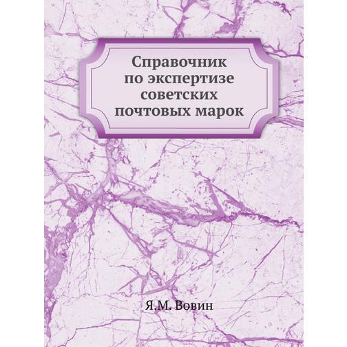Справочник по экспертизе советских почтовых марок 38717006