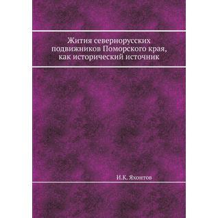 Жития севернорусских подвижников Поморского края, как исторический источник