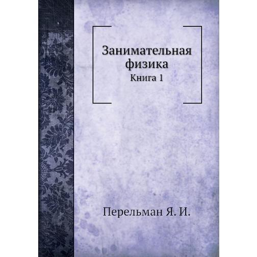 Занимательная физика (ISBN 13: 978-5-458-25399-4) 38717660