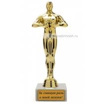 Кубок-статуэтка Оскар За Главную Роль в моей Жизни