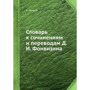 Словарь к сочинениям и переводам Д.И. Фонвизина