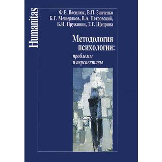 Книга Методология психологии. Проблемы и перспективы, 978-5-98712-016-318+