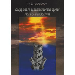 Судьба цивилизации: Путь разума