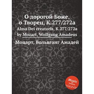 О дорогой Боже, о Творец, K.277/272a